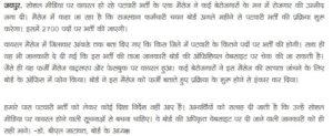 Rajasthan Patwari Recruitment Fake News