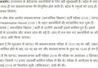 RPSC Headmaster Final Counselling Result 2019