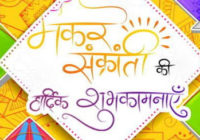 Happy Makar Sankranti 2020 Wishes