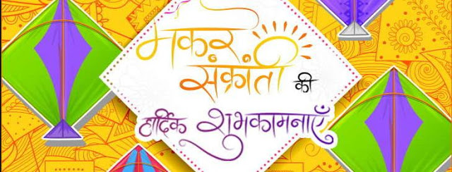 Happy Makar Sankranti 2020 Wishes