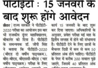 Rajasthan PTET 2020 Online Form
