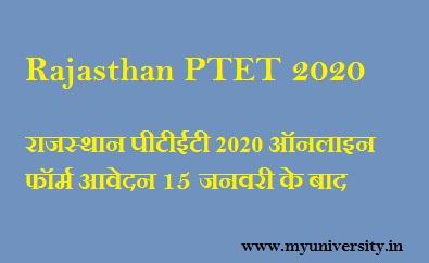 Rajasthan PTET Application Form 2020