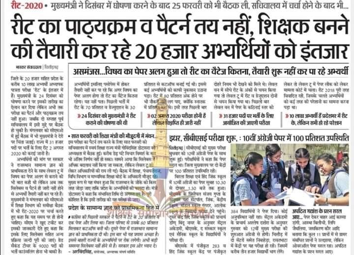 Rajasthan REET 2020