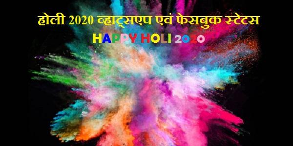 Happy Holi Status 2020 in Hindi