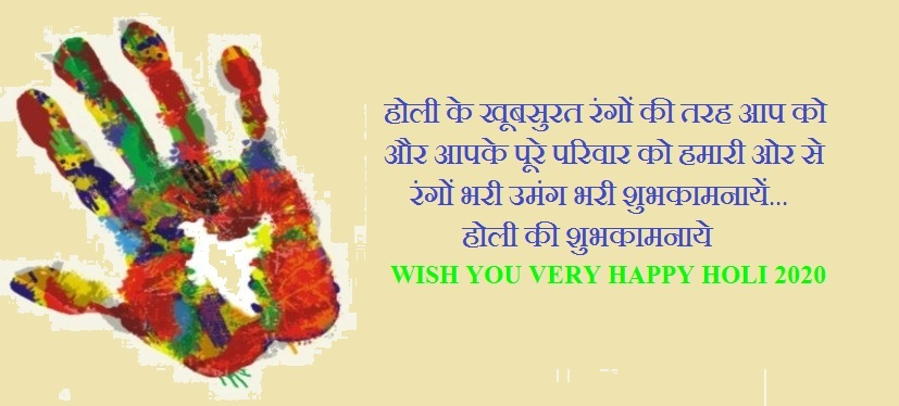 Happy Holi Wishes in Hindi English 2020