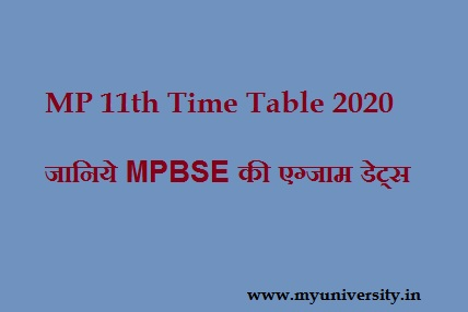 MP 11th Time Table 2020