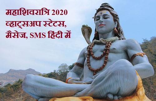Mahashivratri Whatsapp Status, Wishes