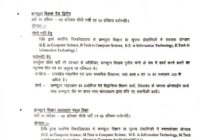 Rajasthan Computer Teacher Vacancy 2020