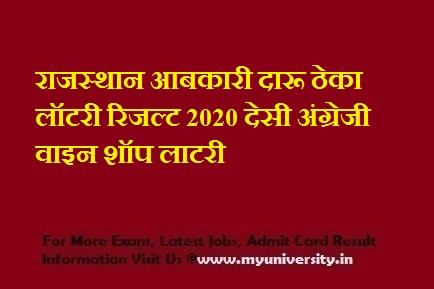 Rajasthan Aabkari Daru Theka Lottery Result 2020