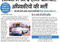 Rajasthan Roadways Bharti 2020