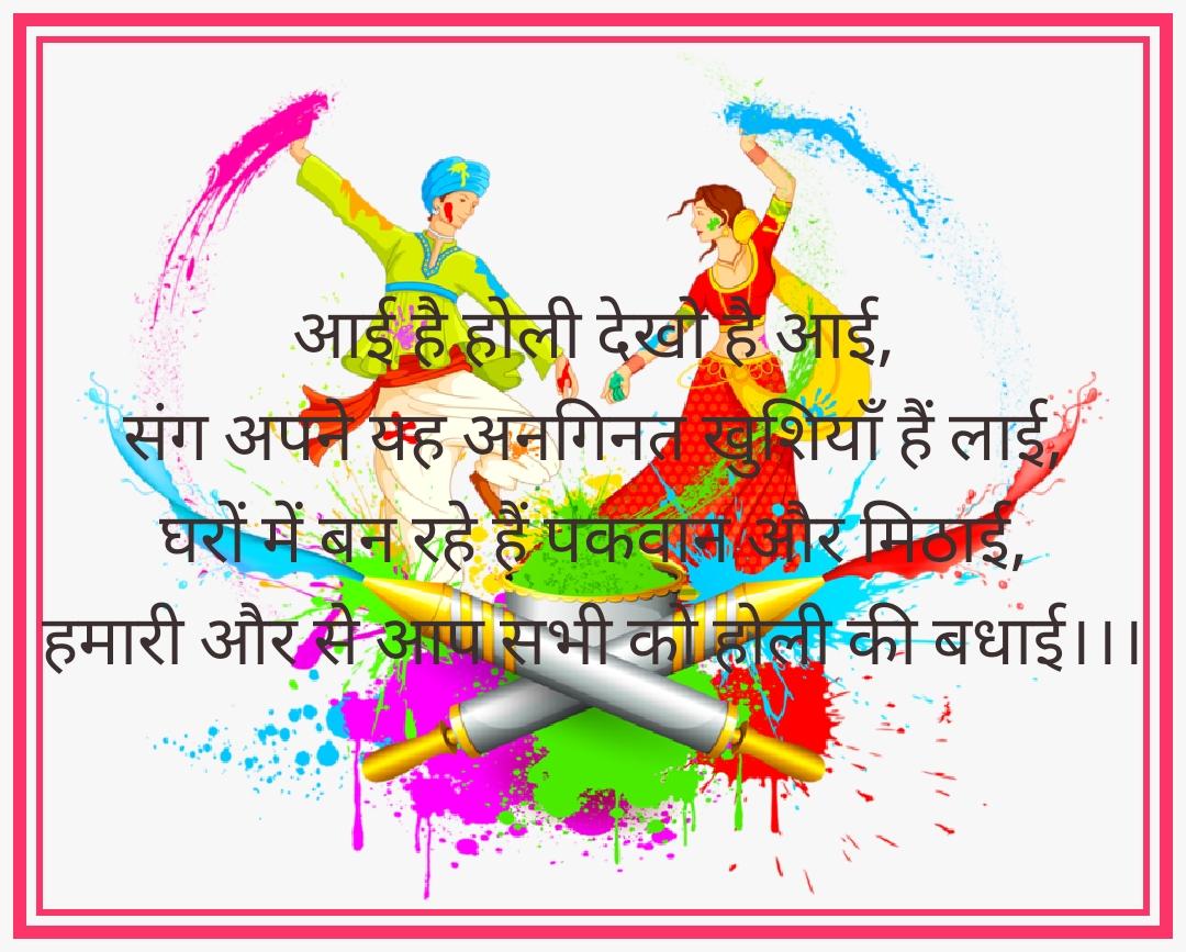 Happy Holi 2020 Photos