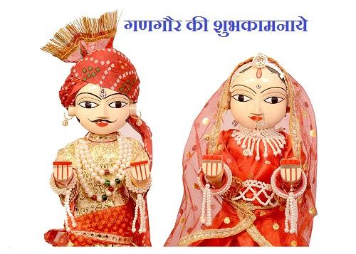 Gangaur Puja Pictures & Images 2020