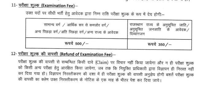 RAJ High Court Clerk, JA Post Vacancy Application Fee 2020