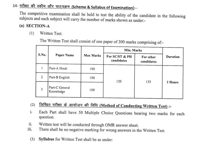 Rajasthan High Court Clerk (LDC), Jr. JA Exam Pattern 2020