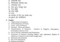 Rajasthan High Court Clerk (LDC), Jr. JA Syllabus 2020