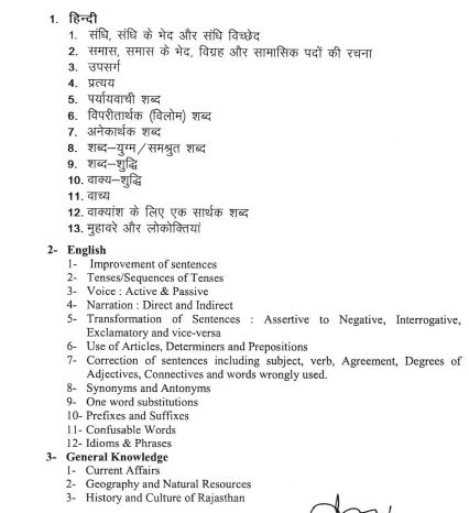 Rajasthan High Court Clerk (LDC), Jr. JA Syllabus 2020