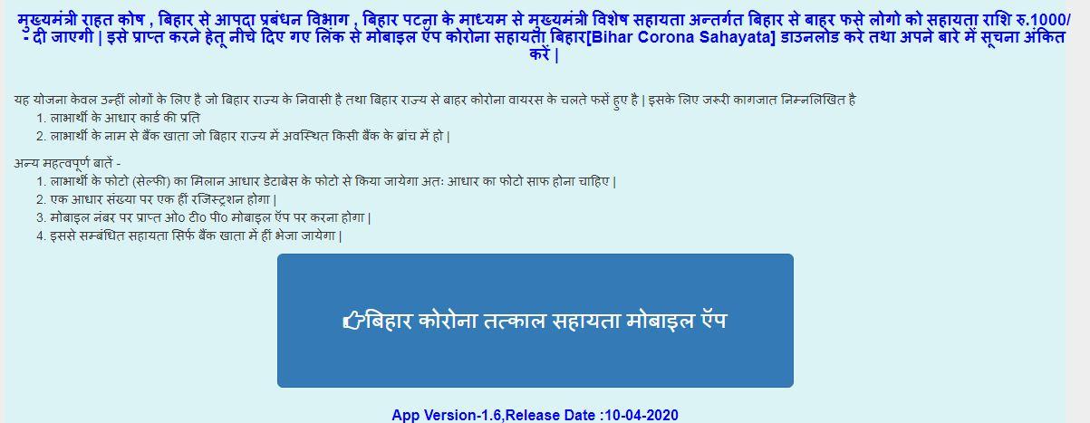 Bihar Corona Sahayata App Download APK