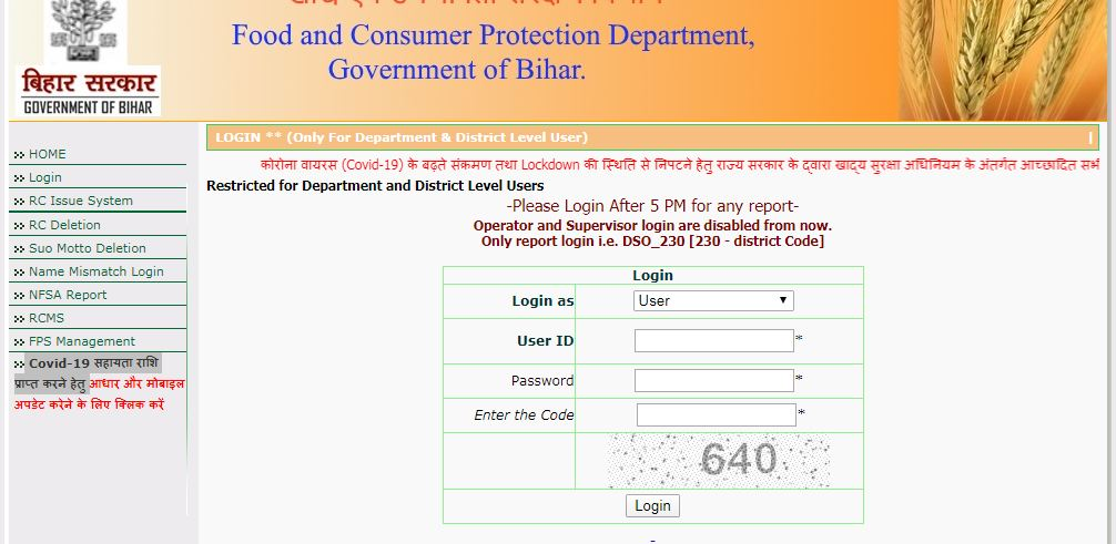 Bihar Ration Card Yojana 2020 COVID-19 Help