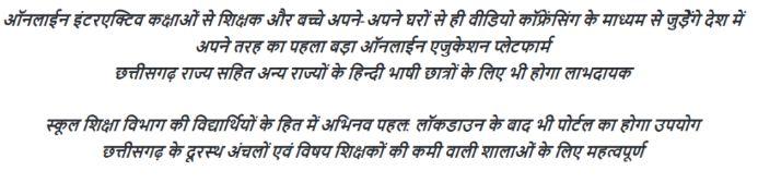 CG Padhai Tuhar Dwar Portal Scheme