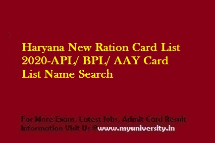 Haryana New Ration Card List 2020