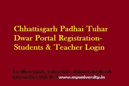 Chhattisgarh Padhai Tuhar Dwar Portal Registration