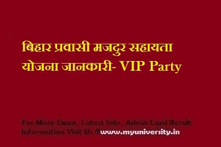 Bihar Pravasi Majdur Sahayata Yojana VIP Party