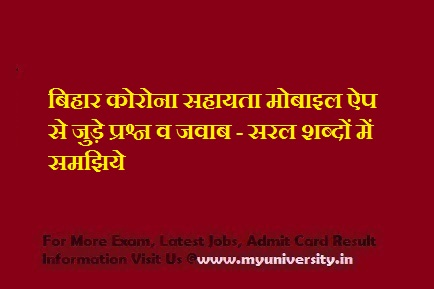 FAQs on Bihar Corona Sahayata Mobile App