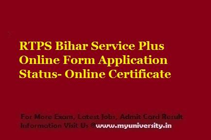RTPS Bihar Service Plus Online Form Application Status