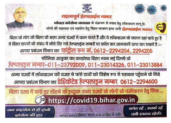 Bihar Migrant Workers & People Registration