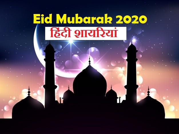 Eid Mubarak Shayari 2020 in Hindi