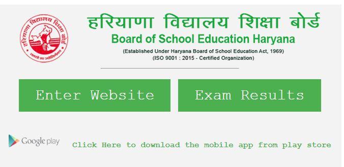 Haryana 10th Class Result 2020