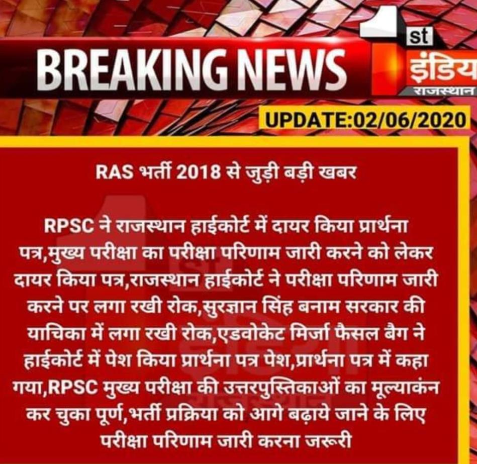 RAS Mains exam result 2020
