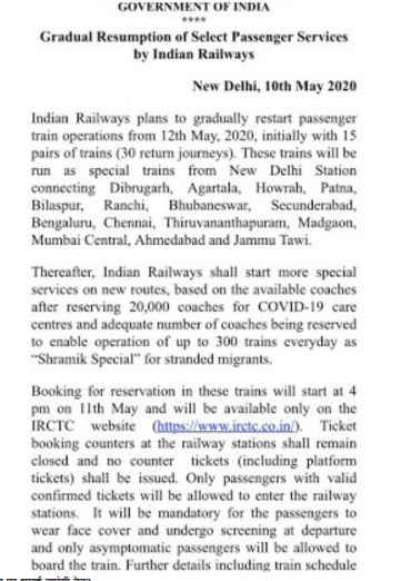 IRCTC Trains Booking Restart, Route
