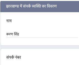 Jharkhand Pravasi Sahayata Portal