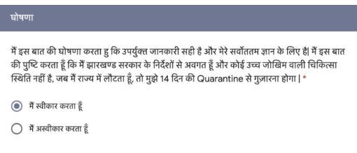 Jharkhand Pravasi Sahayata Portal Apply Online