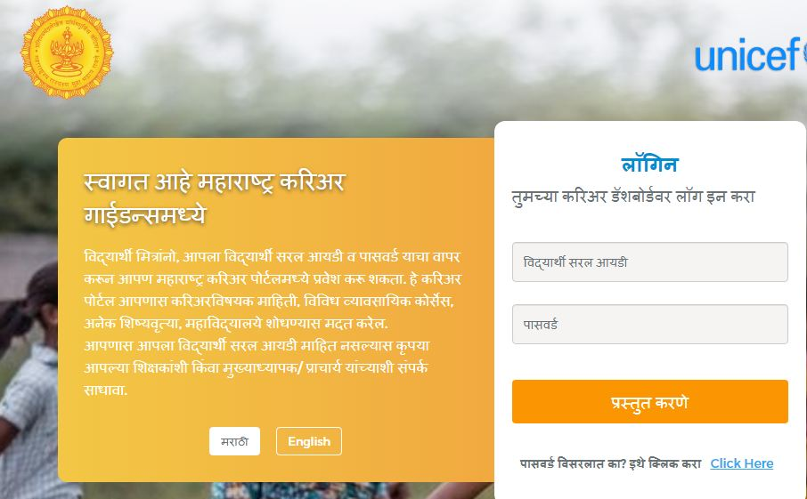 Maha Career Counselling Online Portal 2020