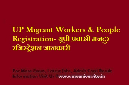 UP Migrant Workers Registration Form