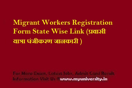 Migrant Workers Registration Form