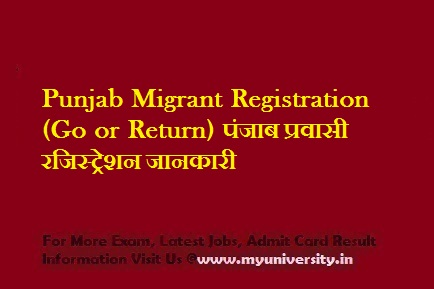 Punjab Migrant Pravasi Registration