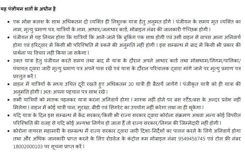 Rajasthan Free Moksh Kalash Bus to Haridwar