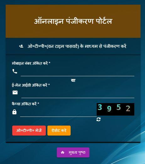 Uttar Pradesh Jan Sunwai Portal for Migrant Registration