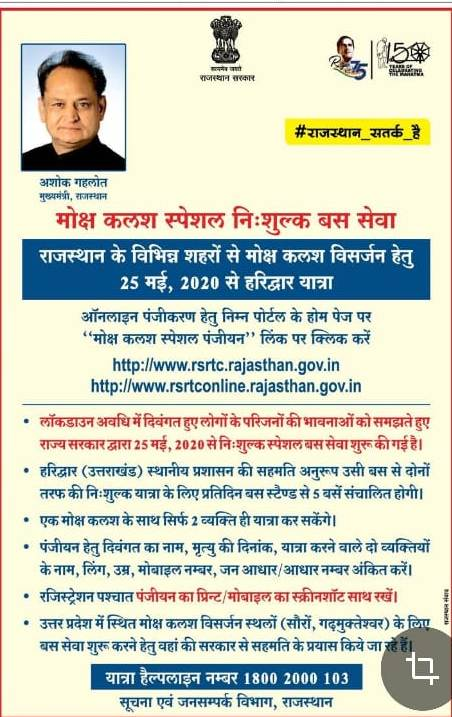 Rajasthan Moksh Kalash Special Free Bus Online Registration