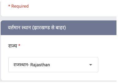 jharkhandpravasi.in Registration