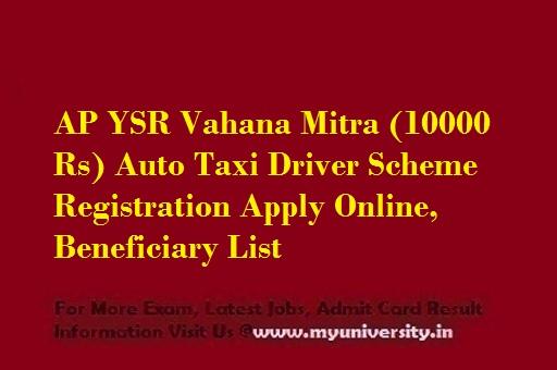 AP YSR Vahana Mitra 10000/- Rs Auto, Taxi Driver Scheme Registration