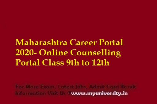 Maharashtra Career Portal 2020