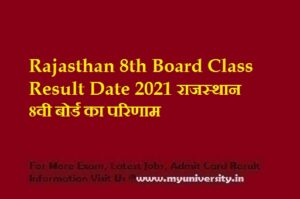 Rajasthan 8th Board Class Result Date 2021