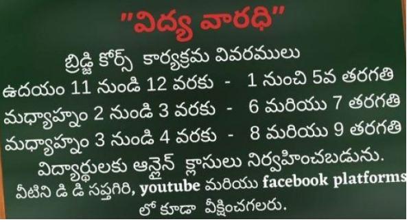 DD Saptagiri Online Channel Live Classes