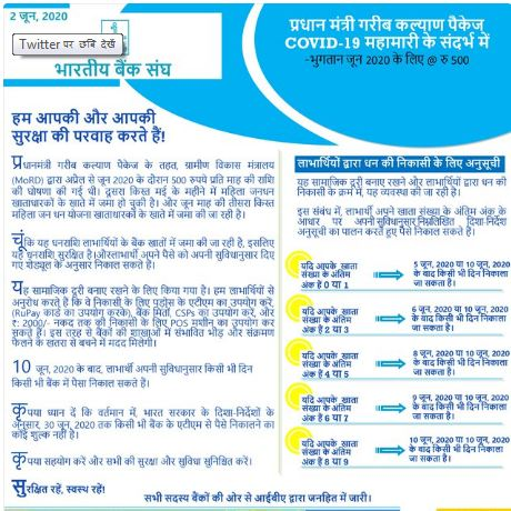 PM Jan Dhan Khata 3rd Installment- PMJDY
