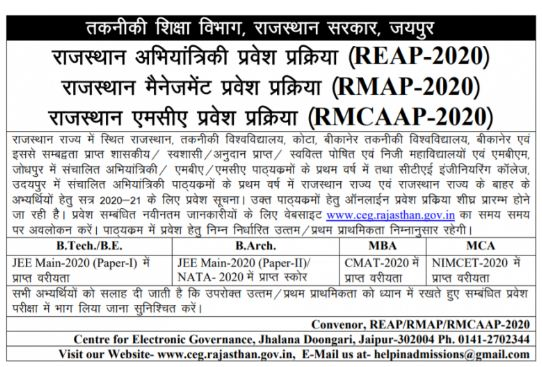 REAP Admission 2020 Registration Apply
