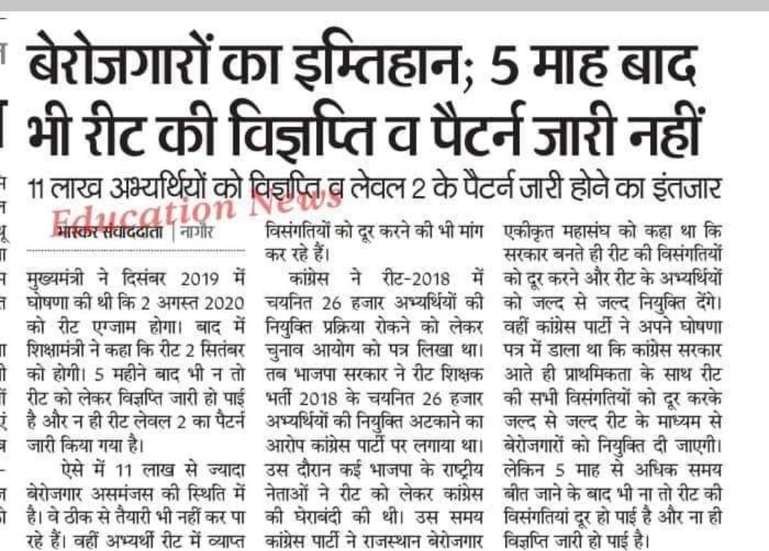 Rajasthan REET 2020 Notification